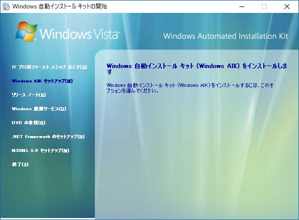Windows AIK Version 1.0のインストール