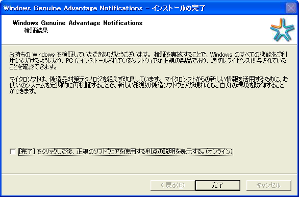 WindowsXP-KB905474-JPN-x86.exeの実行結果
